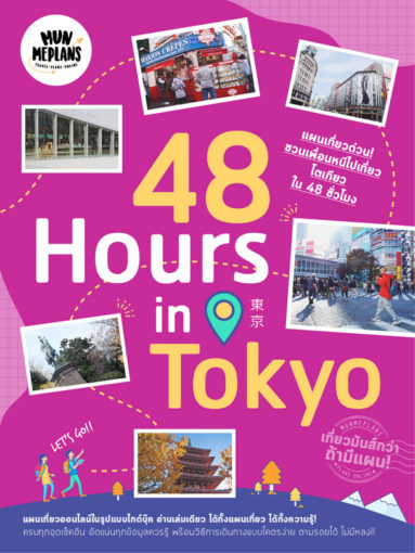 คู่มือเที่ยว 48 ชั่วโมงในโตเกียว 48 hours in tokyo