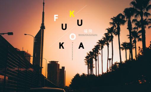 แผนเที่ยวฟุกุโอะกะ / Fukuoka japan