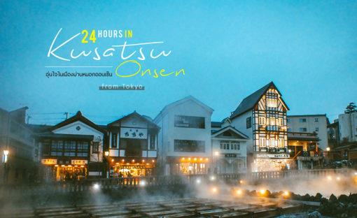"""แผนเที่ยว """"คุซัทสึ"""" หนึ่งวันอุ่นใจ ในเมืองม่านหมอก ออนเซ็น / Kusatsu Onsen"""