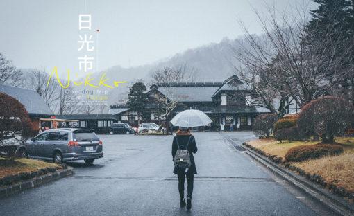 แผนเที่ยวนิกโกฤดูหนาว / Nikko one day trip