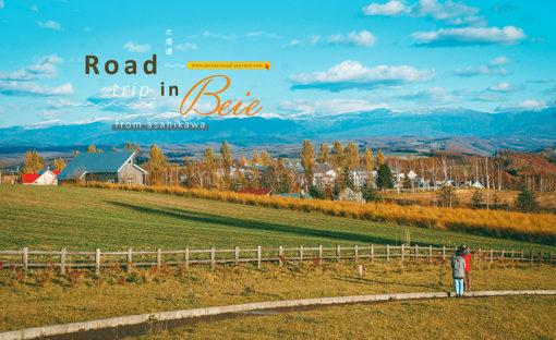 """ขับรถเที่ยว """"บิเอะ"""" เมืองมินิมอลที่มีเส้นทาง ROAD TRIP สวยงามกว้างไกลสุดสายตา / Road trip in Biei"""