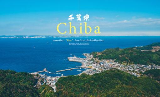 """แผนเที่ยว """"ชิบะ"""" จังหวัดน่าฮักใกล้โตเกียว"""