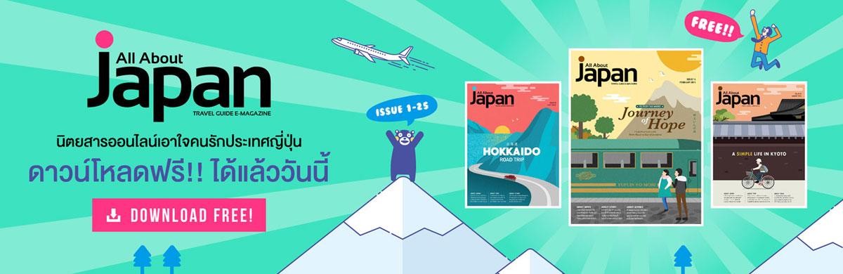 แจกฟรี คู่มือท่องเที่ยวญี่ปุ่น all about japan