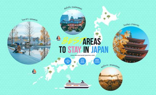 การเลือกย่านที่พักของ 4 เมืองยอดฮิตในญี่ปุ่น