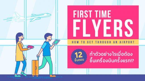 ขึ้นเครื่องบินครั้งแรกต้องทำอะไรบ้าง