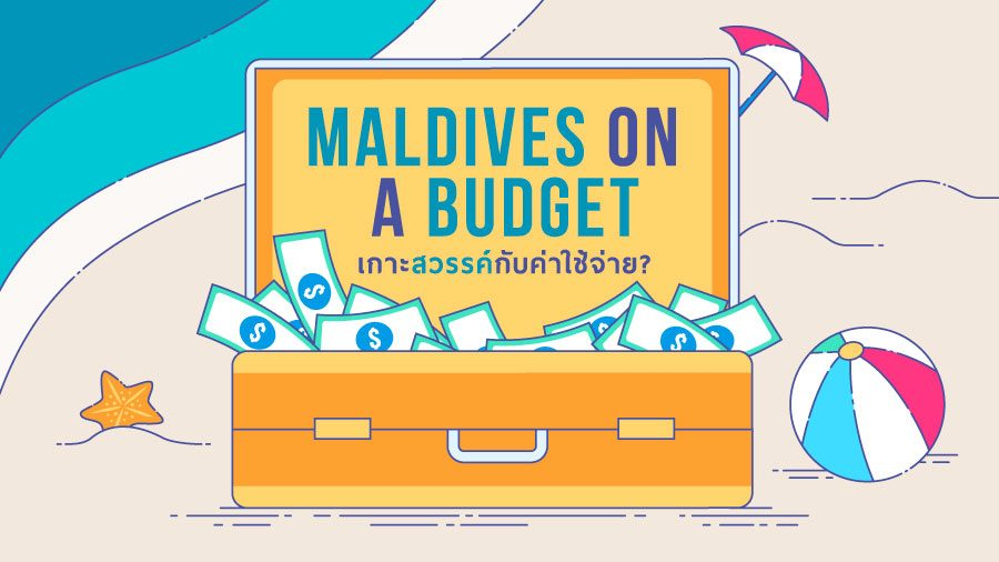movearound journey budgetmaldives