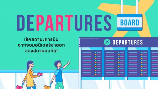 วิธีดู departures board เพื่อเช็คสถานะเที่ยวบิน
