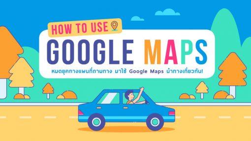 วิธีใช้ google maps
