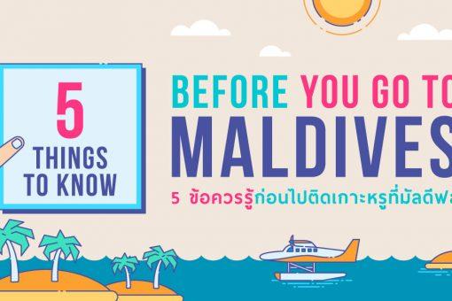 5 things maldives