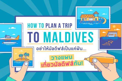 plan maldives