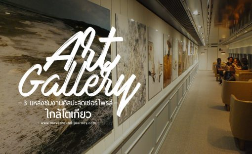 art gallery ไกล้โตเกียว