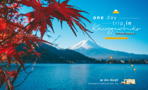 """แผนเที่ยว """"คาวากูจิโกะ"""" สุดยอดสถานที่ท่องเที่ยวใกล้โตเกียว วันเดียวก็เที่ยวได้สบายแฮ / one day trip in Kawaguchiko"""
