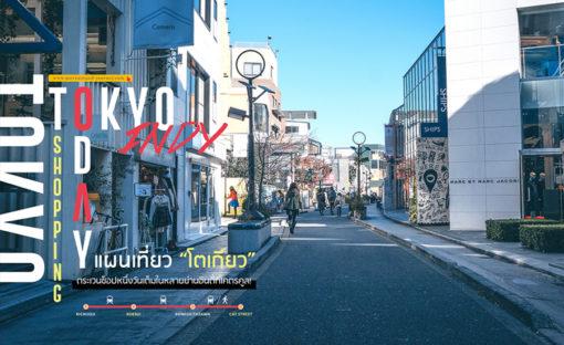 """แผนเที่ยว """"โตเกียว"""" ฉบับ ตระเวนช็อปหนึ่งวันเต็มในหลายย่านอินดี้ที่โคตรคูล! / Shopping in Tokyo"""