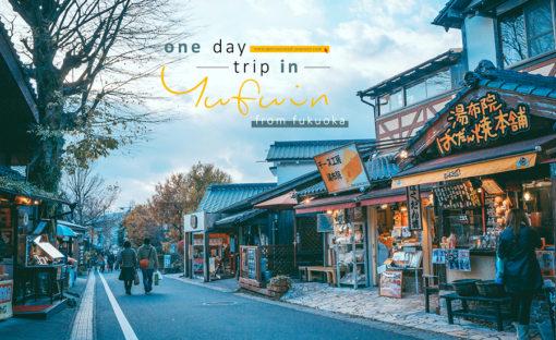 """แผนเที่ยว """"ยูฟุอิน"""" เมืองน่ารักกลางหุบเขา ฉบับ หนึ่งวันชิลๆ จากฟูกุโอกะ / One day trip in Yufuin"""