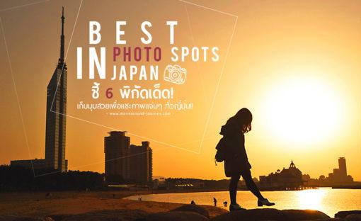 6 best photo spot japan / 6 พิกัดเด็ดถ่ายรูปทั่วญี่ปุ่น