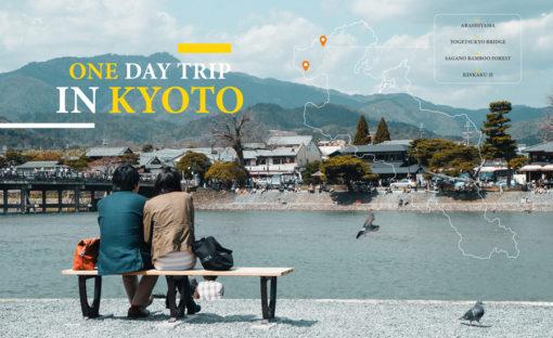 """แผนเที่ยว """"เกียวโต"""" 1 วัน ฉบับ ปัดหมุดจุดแลนด์มาร์ก / One day trip in Kyoto"""