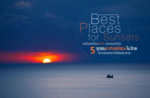5 จุดชมอาทิตย์อัสดงในไทยที่น่าไปนั่งปล่อยใจให้เป็นอิสระสักวัน