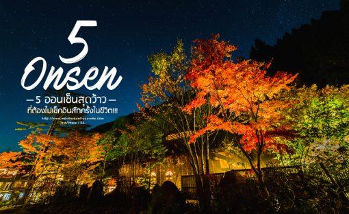 5 ออนเซ็นญี่ปุ่น / onsen japan