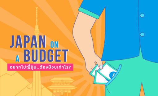 อยากไปญี่ปุ่นต้องมีงบเท่าไหร่ / Japan on Budget