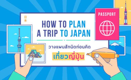 7 วิธี วางแผนเที่ยวญี่ปุ่นแบบโคตรง่าย!