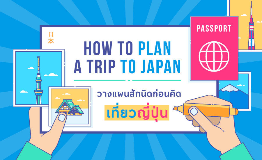content-planjapan-new