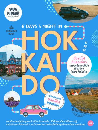 คู่มือเที่ยวฮอกไกโด 6 วัน 5 คืน hokkaido 6 day
