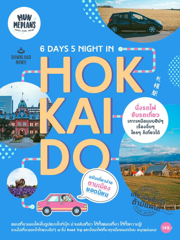cover-hokkaido-6-day