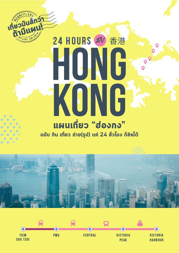 cover hongkong plan