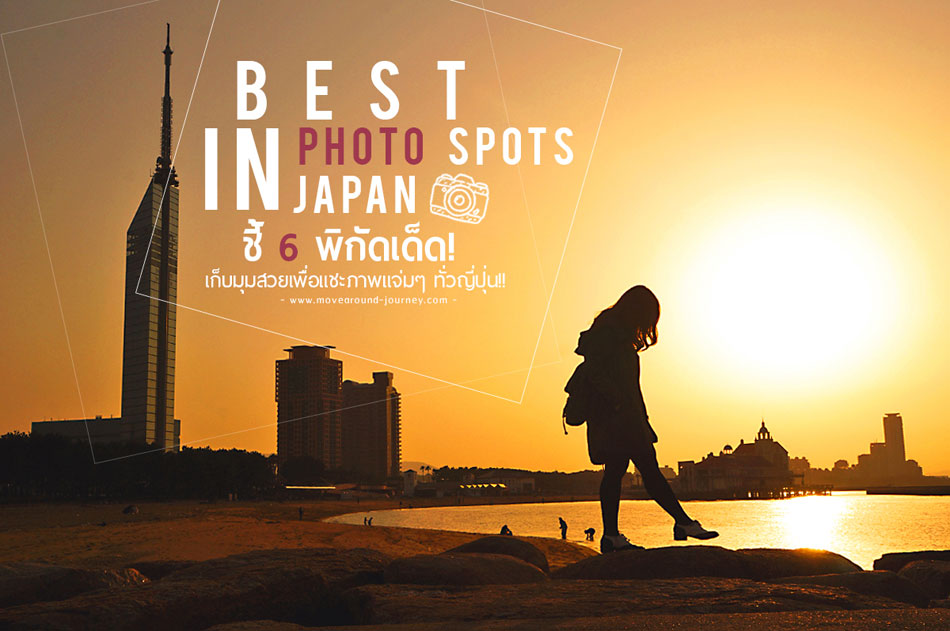 open-6-จุดถ่ายรูปทั่วญี่ปุ่น