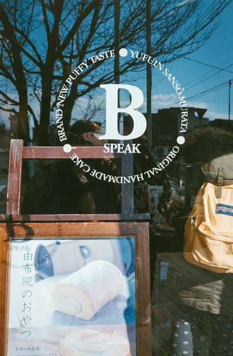 B-speak-Yufuin