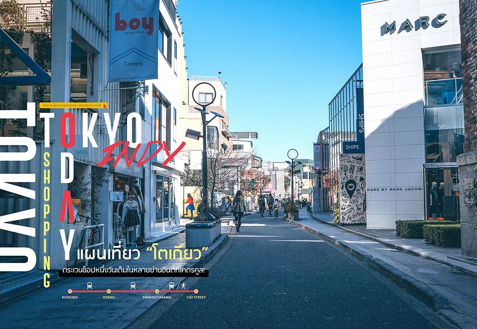 shop tokyo indy