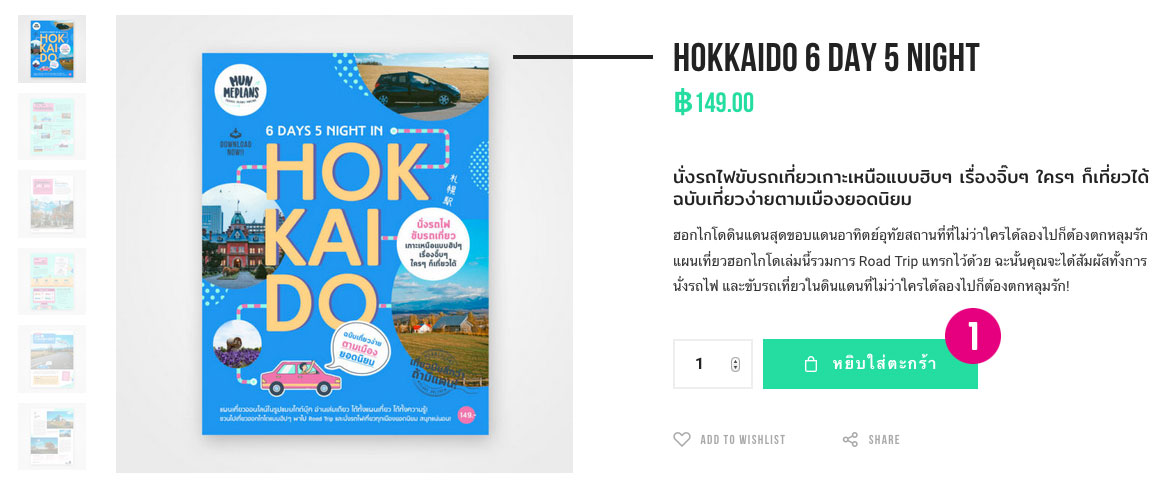 วิธีการสั่งซื้อ book1