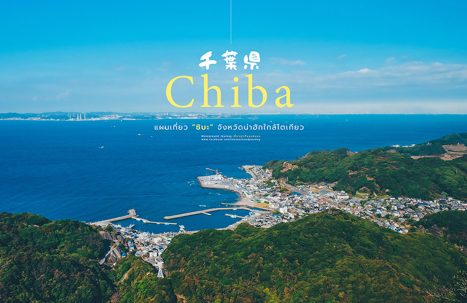 Open_Chiba-web