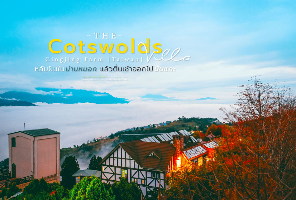 Open_Costwolds-resize