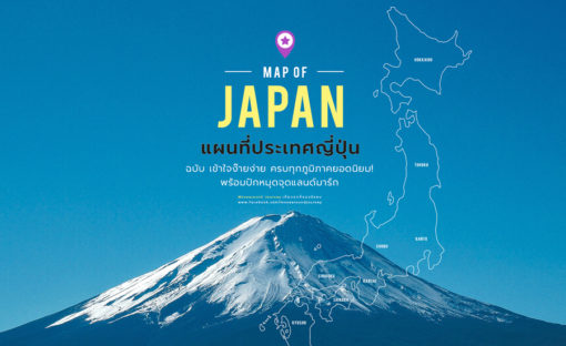 Map Japan แจกแผนที่ประเทศญี่ปุ่น