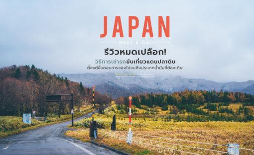 รีวิวหมดเปลือก! วิธีการเช่ารถขับเที่ยวญี่ปุ่น ตั้งแต่ขั้นตอนการจองไปจนถึงประเภทน้ำมันที่ต้องเติม!