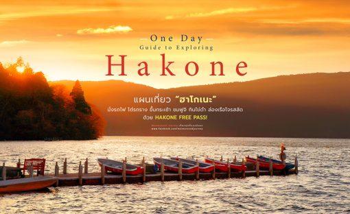 แผนเที่ยวฮาโกเนะ ญี่ปุ่น / One day trip in Hakone Japan