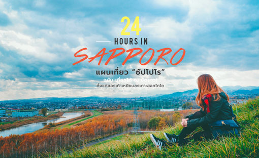 แผนเที่ยวซับโปโร ญี่ปุ่น / 24 hours in sapporo