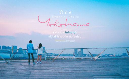 แผนเที่ยวโยโกฮามา / One romantic day in Yokohama