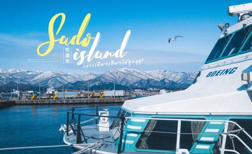 แผนเที่ยวเกาะซาโดะ / Sado island japan