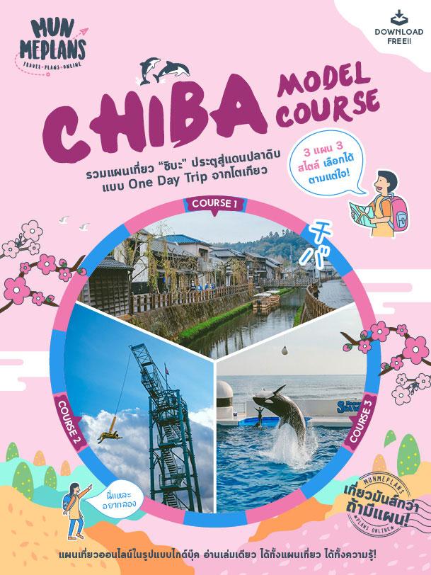 cover-chiba