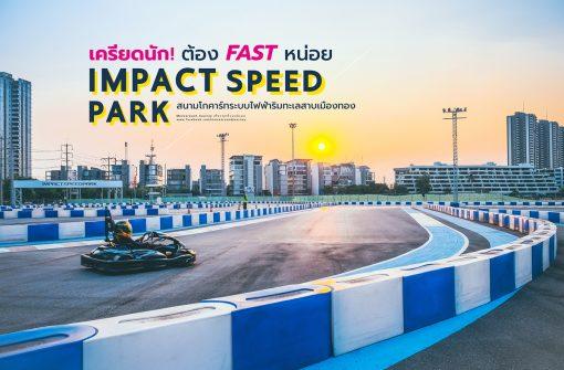 รีวิว Impact Speed Park