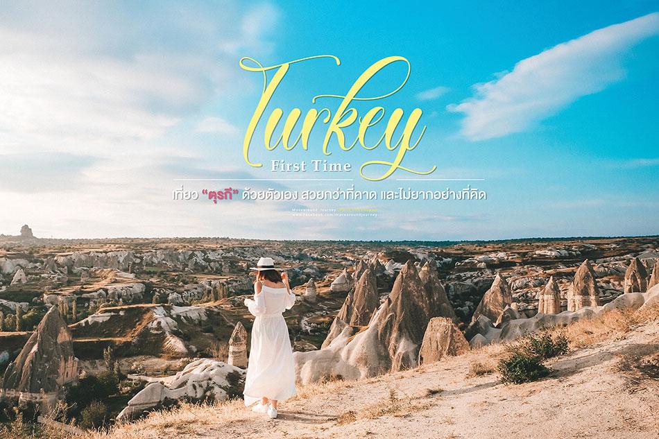 รีวิวเที่ยวตุรกีด้วยตัวเอง Turkey
