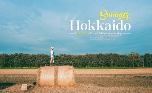 Summer Hokkaido ฮอกไกโดหน้าร้อน
