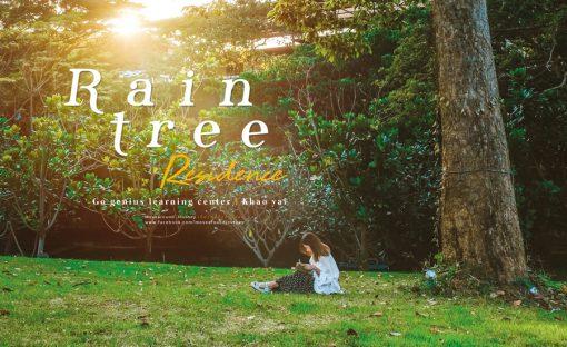 รีวิวที่พัก rain tree residence