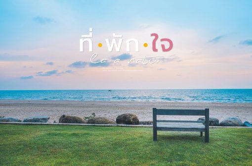 """รีวิว """"LA A NATU"""" ที่พักใจในประจวบคีรีขันธ์"""