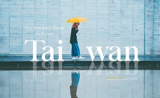รีวิวไต้หวัน คู่มือเที่ยวไต้หวัน / Taiwan Guide