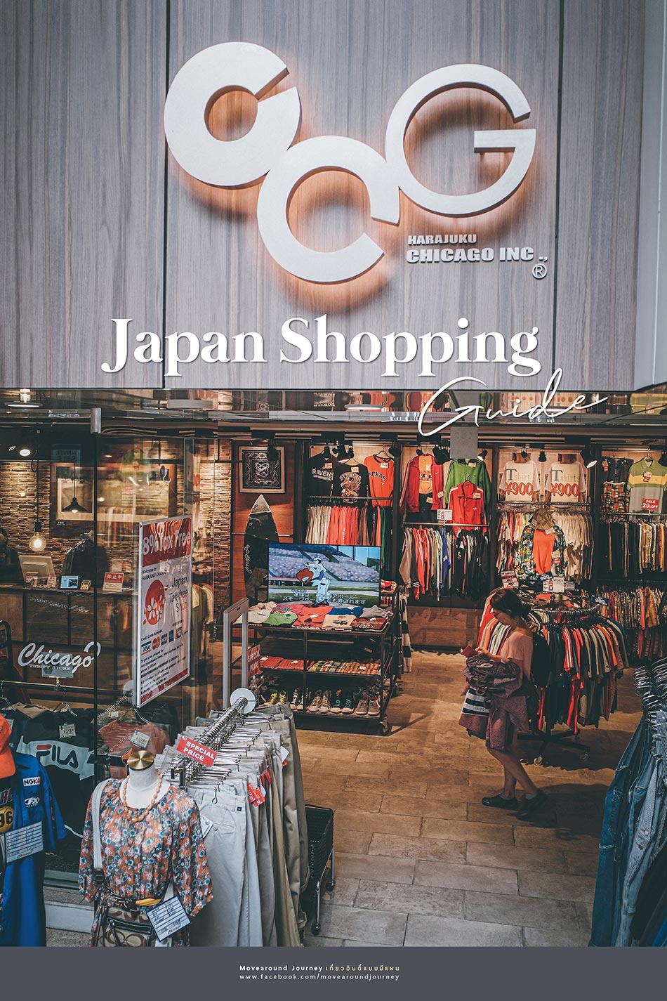 japan shopping guide
